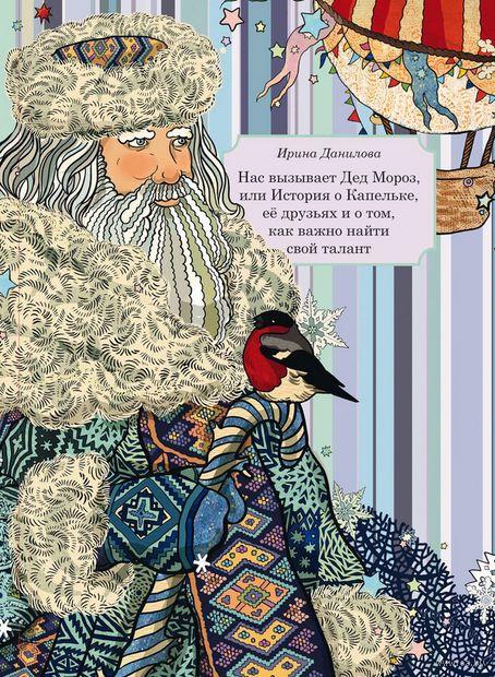 Нас вызывает Дед Мороз, или История о Капельке, друзьях и о том, как важно найти свой талант — фото, картинка