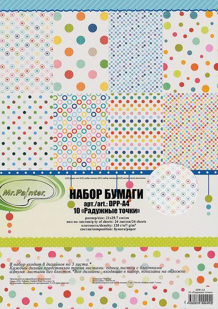 """Набор бумаги для скрапбукинга """"Радужные точки"""" (297x210 мм) — фото, картинка"""
