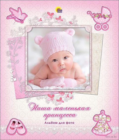 """Альбом для фотографий """"Наша маленькая принцесса"""" — фото, картинка"""