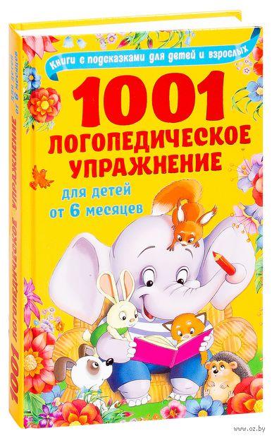 1001 логопедическое упражнение для детей от 6 месяцев — фото, картинка