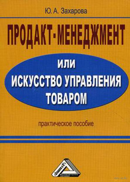 Продакт-менеджмент, или Искусство управления товаром. Юлия Захарова
