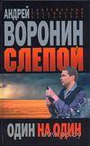 Слепой. Один на один. Андрей Воронин