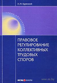 Правовое регулирование коллективных трудовых споров. Александр Куренной