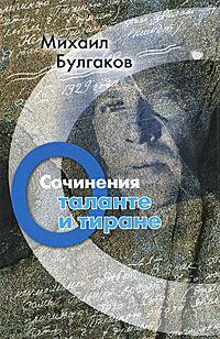 Михаил Булгаков. Сочинения. Том 4. О таланте и тиране. Михаил Булгаков