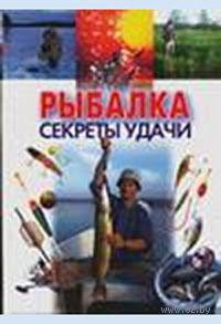 Рыбалка. Секреты удачи. А. Конев