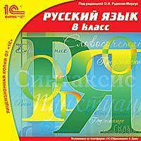 1С:Школа. Русский язык. 8 класс