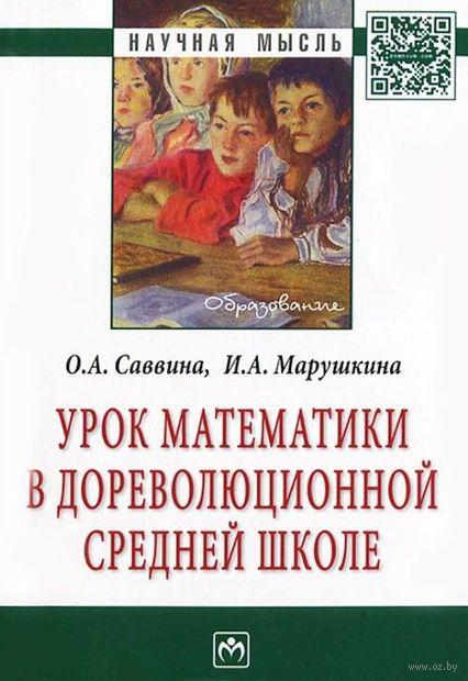 Урок математики в дореволюционной средней школе. И. Марушкина, О. Саввина