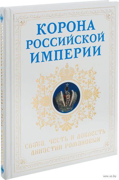 Корона российской империи. Николай Фоменко