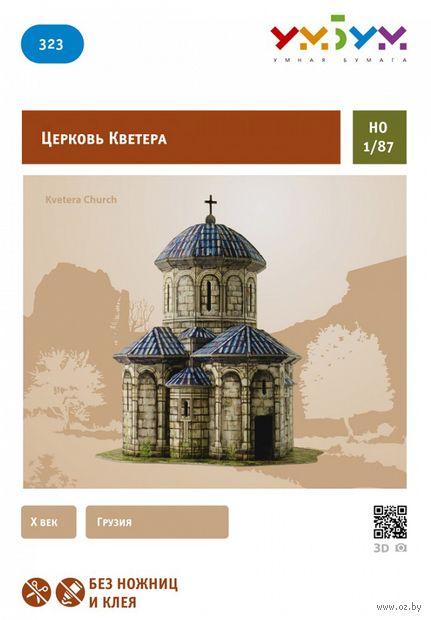 """Сборная модель из картона """"Церковь Кветера"""" (масштаб: 1/87)"""