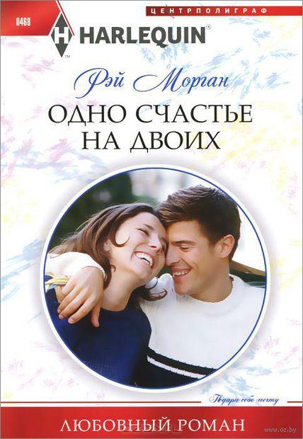 Одно счастье на двоих — фото, картинка