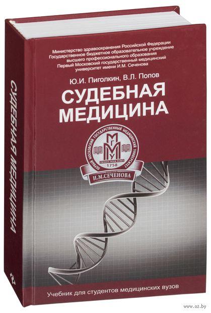 Судебная медицина. Юрий Пиголкин, Вячеслав Попов