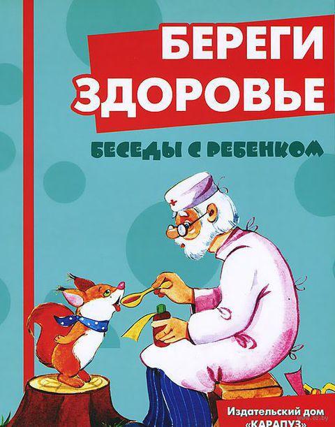 Береги здоровье. Вера Шипунова