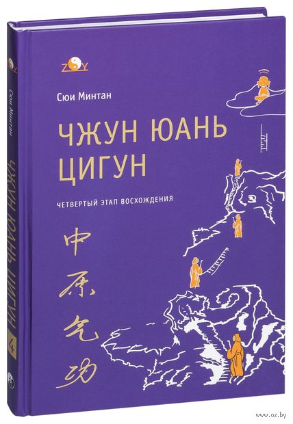 Чжун Юань цигун. Четвертый этап восхождения — фото, картинка