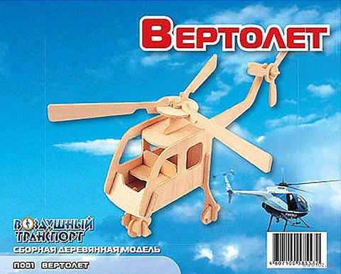 """Сборная деревянная модель """"Вертолет"""" — фото, картинка"""