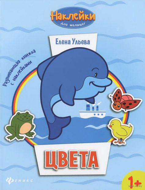 Цвета. Развивающая книжка с наклейками. Елена Ульева