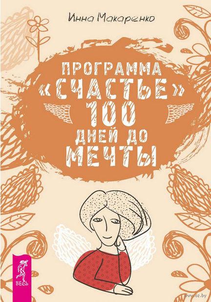 """Программа """"Счастье"""". 100 дней до мечты. Инна Макаренко"""