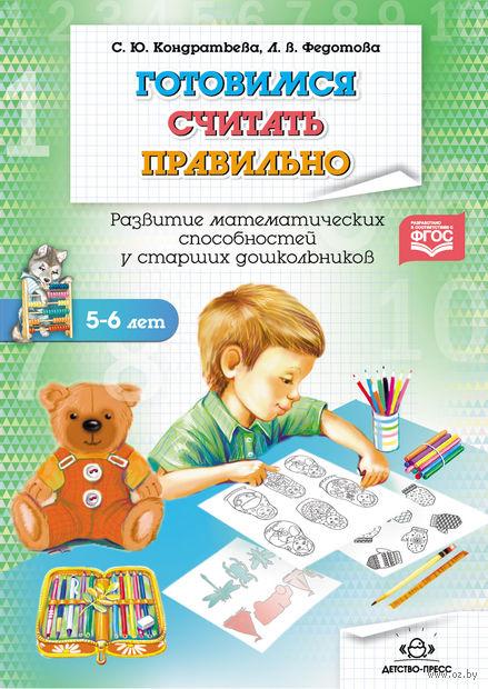 Готовимся считать правильно. Развитие математических способностей у старших дошкольников. Рабочая тетрадь. Светлана Кондратьева