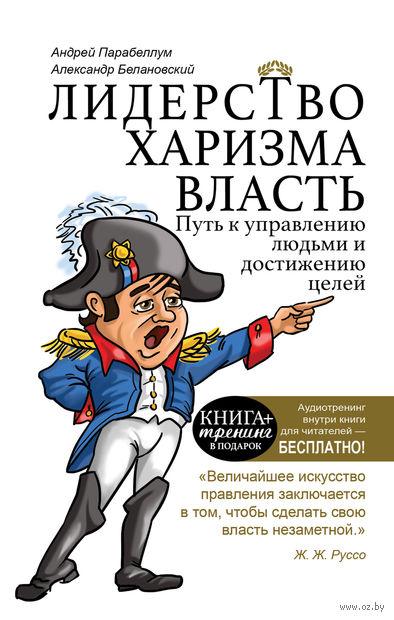 Лидерство, харизма, власть. Андрей Парабеллум, Александр Белановский