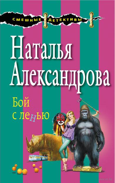 Бой с ленью (м). Наталья Александрова