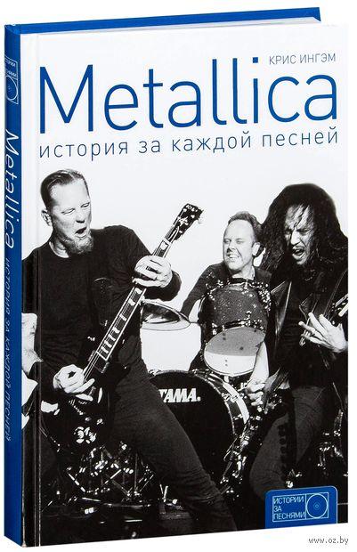 Metallica. История за каждой песней. Крис Ингам