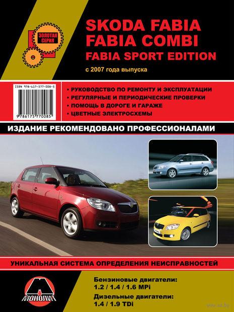 Skoda Fabia / Fabia Combi с 2007 г. Руководство по ремонту и эксплуатации