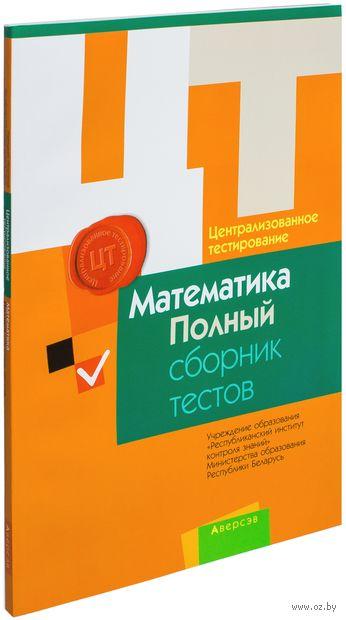 Централизованное тестирование. Математика. Полный сборник тестов. 2011–2015