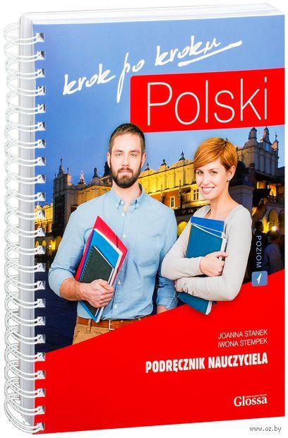 Polski krok po kroku. Podręcznik nauczyciela 1 — фото, картинка