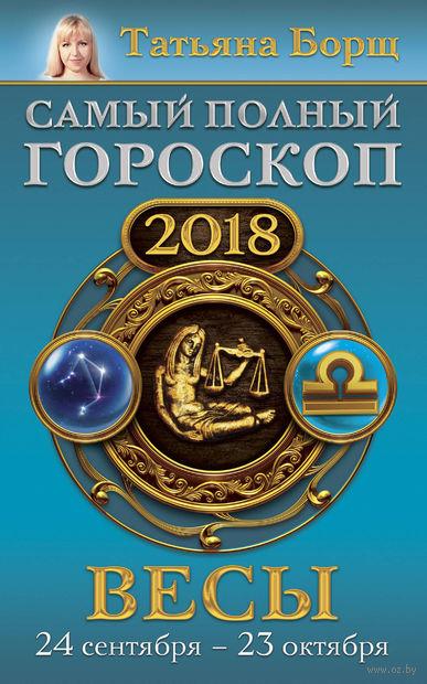 Весы. Самый полный гороскоп на 2018 год — фото, картинка