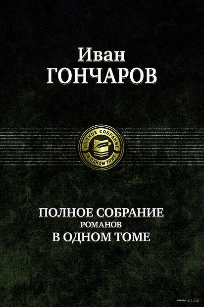 Иван Гончаров. Полное собрание романов в одном томе — фото, картинка
