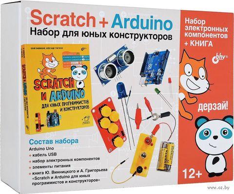 Scratch+Arduino. Набор для юных конструкторов. Набор электронных компонентов + книга — фото, картинка