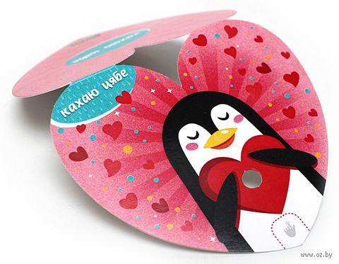 """Набор для изготовления электронной открытки """"Валентинка. Пингвин"""" — фото, картинка"""
