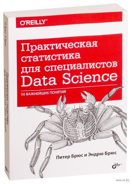 Практическая статистика для специалистов Data Science. 50 важнейших понятий — фото, картинка