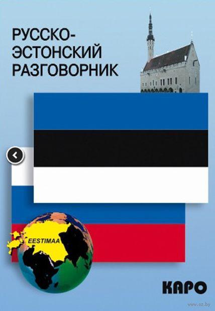 Русско-эстонский разговорник — фото, картинка