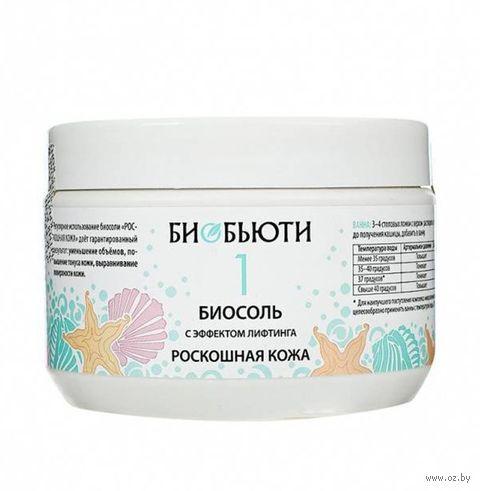"""Биосоль для ванн """"Роскошная кожа"""" (450 г) — фото, картинка"""