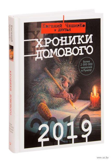 Хроники Домового. 2019 — фото, картинка