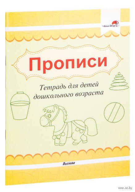 Прописи. Тетрадь для детей дошкольного возраста — фото, картинка