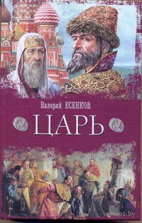 Царь. Валерий Есенков