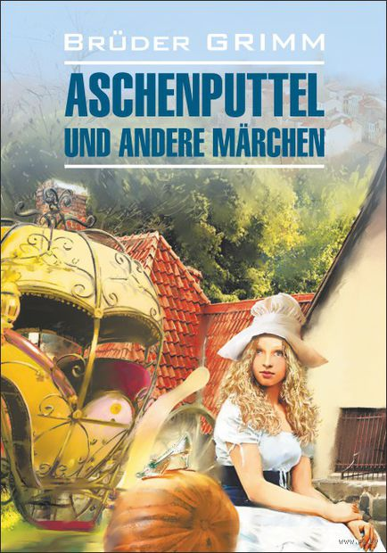 Aschenputtel und andere marchen — фото, картинка