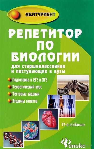 Репетитор по биологии для старшеклассников и поступающих в вузы. Татьяна Шустанова