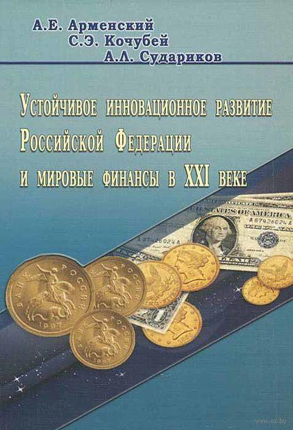Устойчивое инновационное развитие Российской Федерации и мировые финансы в XXI веке — фото, картинка