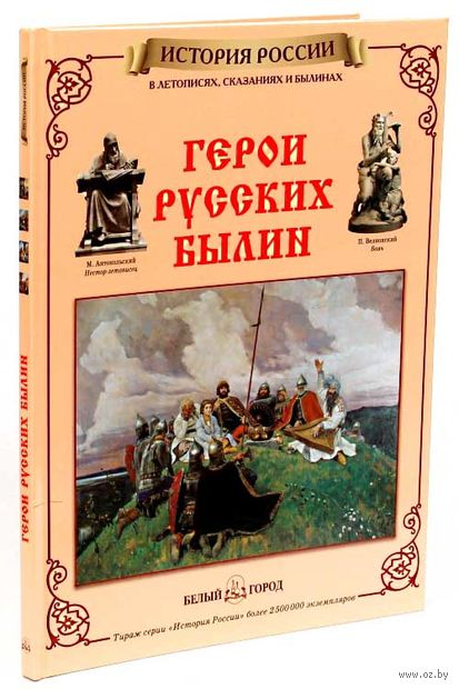 Герои русских былин. Н. Орлова