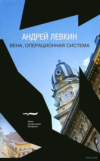 Вена, операционная система. Андрей Левкин