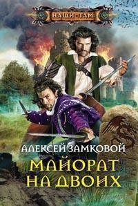 Майорат на двоих. Алексей Замковой