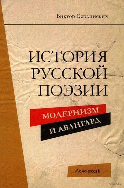 История русской поэзии. Модернизм и Авангард. Виктор Бердинских