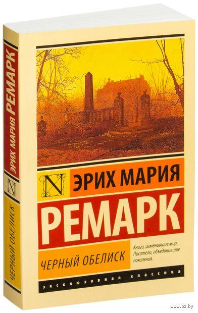 Черный обелиск (м). Эрих Мария  Ремарк