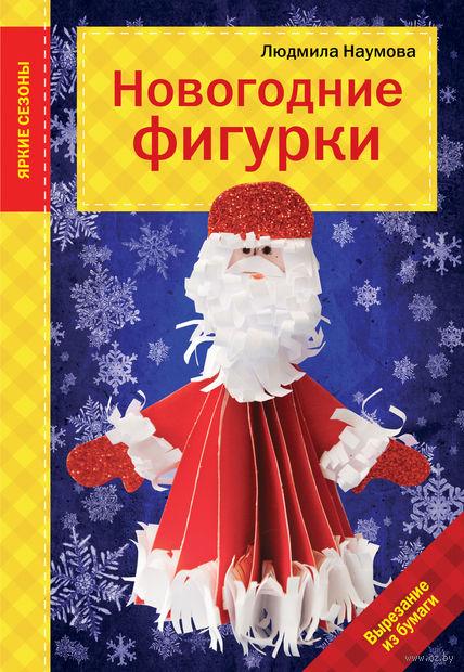 Новогодние фигурки. Людмила Наумова