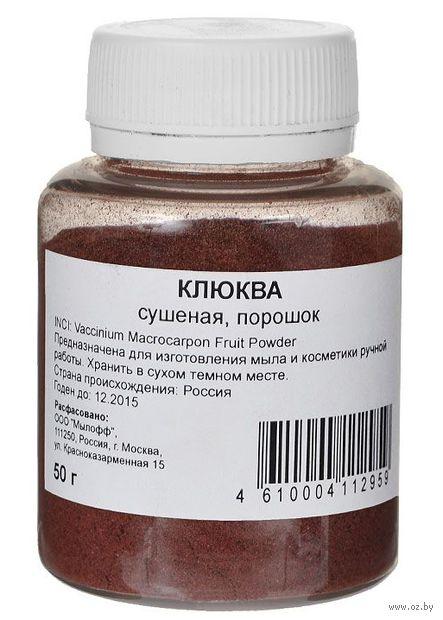 """Порошок для изготовления мыла """"Клюква сушеная"""" (50 гр)"""