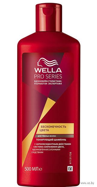 """Шампунь Wella Pro Series """"Бесконечность цвета. Для темных волос"""" (500 мл)"""
