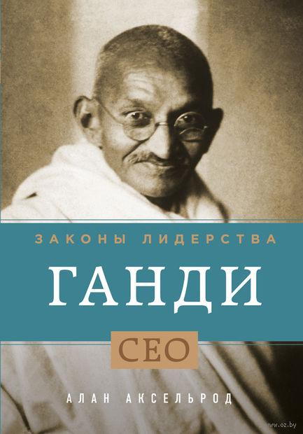 Ганди. Законы лидерства. Алан Аксельрод