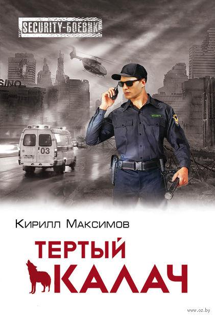 Тертый калач (м). Кирилл Максимов